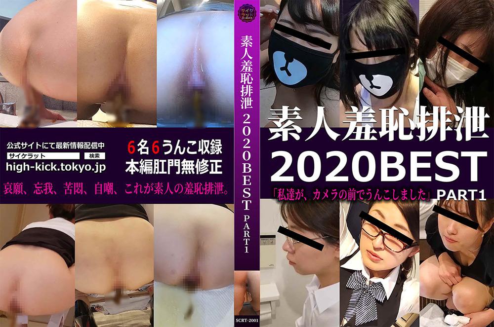 素人羞恥排泄2020BEST PART1