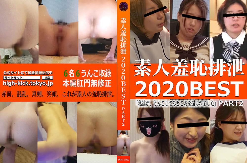 素人羞恥排泄2020BEST PART2